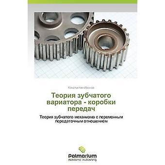 Teoriya zubchatogo variatora korobki peredach av Ivanov Konstantin