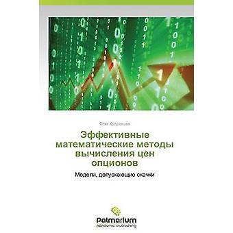 Effektivnye Matematicheskie Metody Vychisleniya Tsen Optsionov by Kudryavtsev Oleg
