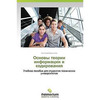 Osnovy teorii informatsii jag kodirovaniya av Bessalov Anatoliy