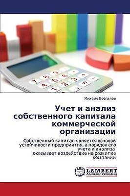 Uchet I Analiz Sobstvennogo Kapitala Kommercheskoy Organizatsii by Bespalov Mikhail