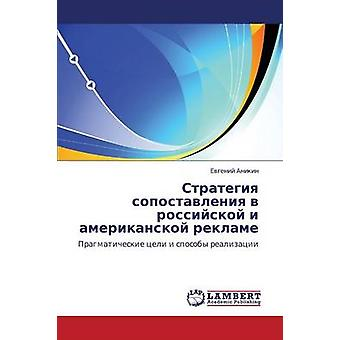 Strategiya Sopostavleniya V Rossiyskoy I Amerikanskoy Reklame by Anikin Evgeniy