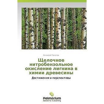 Shchelochnoe Nitrobenzolnoe Okislenie Lignina V Khimii Drevesiny av Gogotov Aleksey