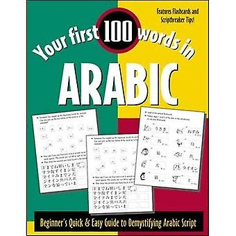 Your First 100 Words in Arabic (Your First 100 Words)